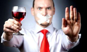 алкоголь лечение