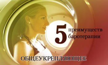 5 преимуществ барокамеры