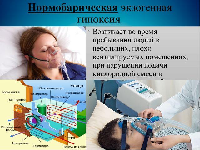 нормобарическая экзогенная гипоксия