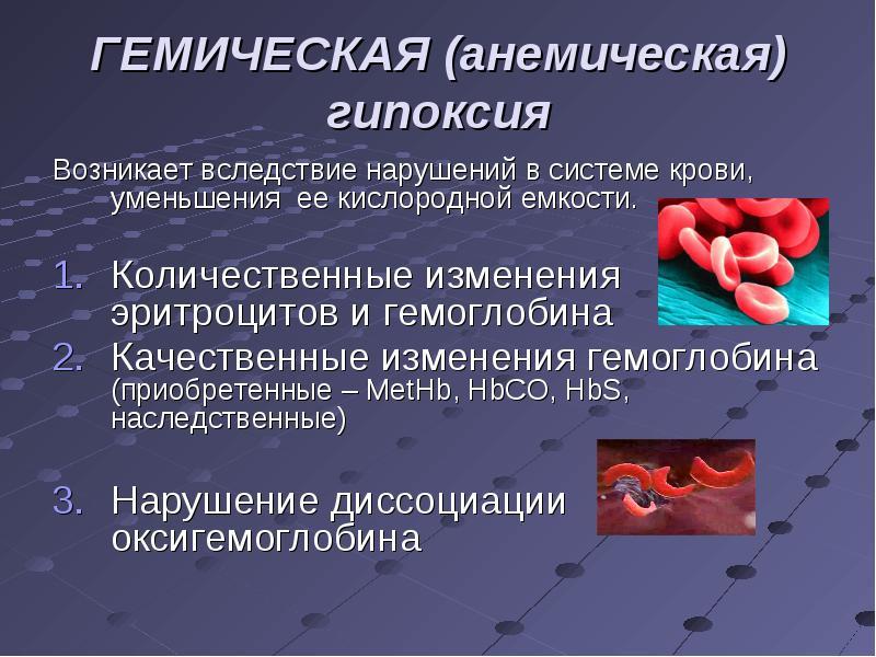 Гемическая (кровяная) гипоксия
