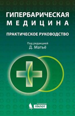 Д. Матьё Гипербарическая медицина. Практическое руководство