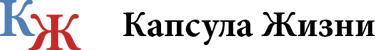 логотип Капсула Жизни